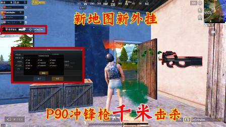 刺激战场:第一次玩新地图就碰到外挂,P90冲锋枪千米击杀敌人
