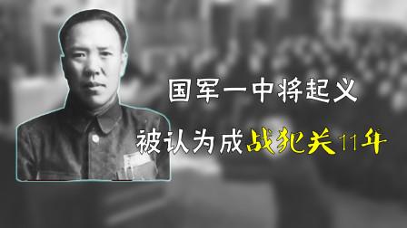 1949年国军一中将起义,为何又成战犯关11年,死后17年才被认可