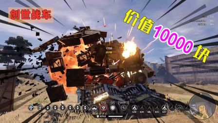 创世战车:试驾氪金玩家价值10000块的玩具战车,真是豪气啊!