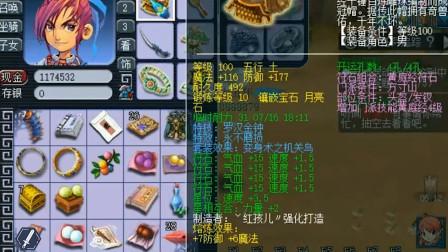 梦幻西游:不磨明星号被玩家购买,老王还没开始估价,就有游客知道价格了