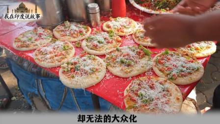 同样是意大利传来的披萨!到印度烹饪方式都变了!还好吃吗?