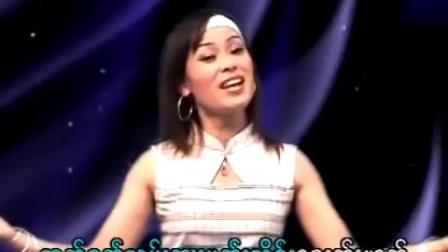 傣族歌曲 等无人/等你回航/是否把我遗忘(泰语/掸语) ၼၢင်းႁွမ်ၼုတ်း - ၶၢဝ်းၾူၼ်မိူင်းတႆး กบ ศจี - คอยเก้อ