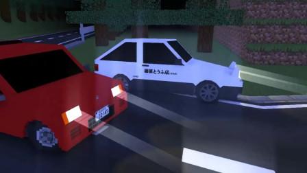 我的世界动画-头文字D模仿-Darksupercool