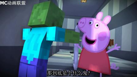 我的世界动画-#怪物学院#-电子玩偶学院挑战-GhostBlock