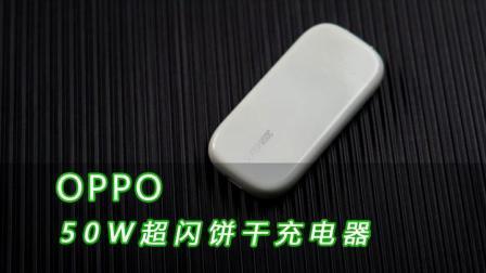 充电革命还得OPPO!50W超闪饼干充电器小到难以置信