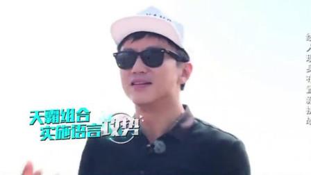 奔跑吧兄弟:陈赫邓超骑着电动车,手里拿着棒冰,看着好爽