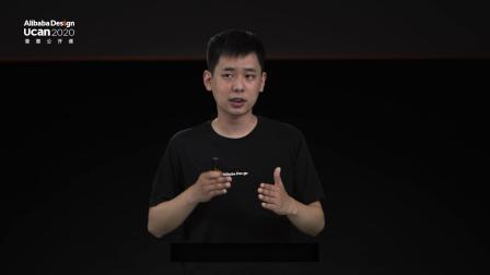 阿里巴巴设计 Ucan 2020 普惠公开课 3D化能力打开营销新世界