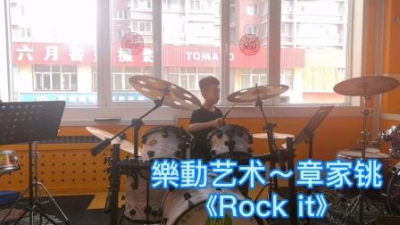 樂動艺术~章家铫~架子鼓《Rock it》