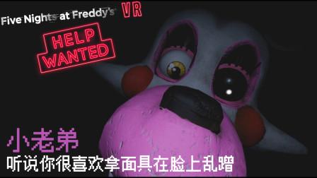 EP3:别杀我!我给你钱!【雪激凌解说】玩具熊的五夜后宫VR:急聘