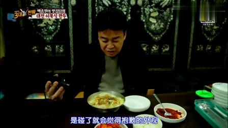 韩国综艺:韩国人与中式水饺相比,韩式水饺的回味更叫悠长