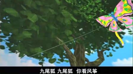 蓝猫龙骑团:炫迪放风筝,让九尾狐陪着他一起放