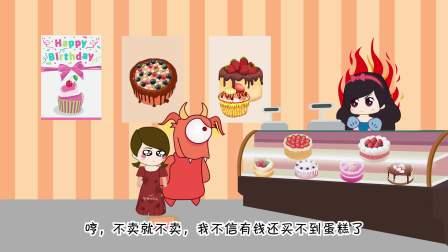白雪公主,充500送5000?怪兽充钱买蛋糕,蛋糕店却不见了?
