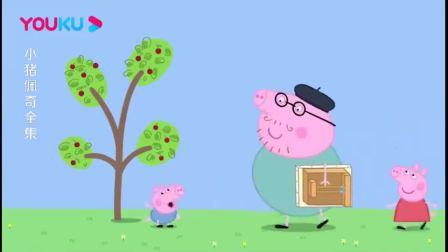 小猪佩奇猪爸爸的画画天分很高他调配出了不一样的颜色