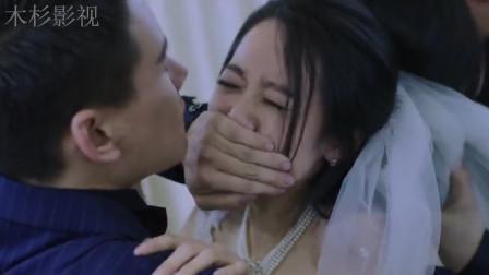 影视:BT男为了得到女神,整容成未婚夫模样,试婚纱时就迫不及待的报复