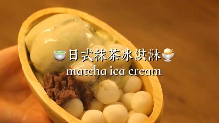炎炎夏日,怎能没有冰淇淋,日式蜜豆丸子抹茶冰淇淋,跟哈根达斯一样好吃