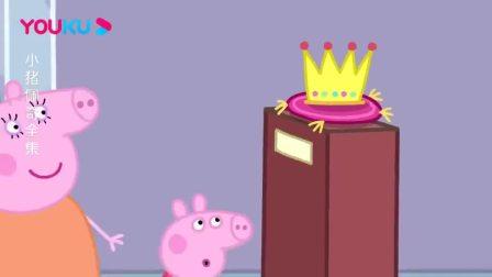 小猪佩奇:佩奇希望自己是个皇后,这样就有数不尽的蛋糕吃了