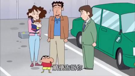 蜡笔小新:家里的汽车彻底被美伢撞毁,广志的钱包都在流泪