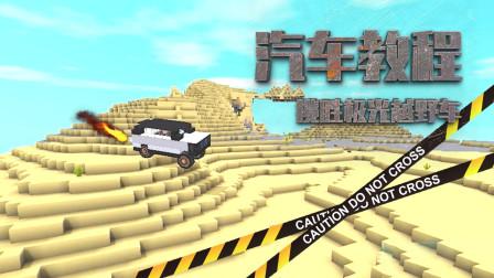 迷你世界:汽车教程—用航空推进器,做一辆有超强爬坡力的越野车