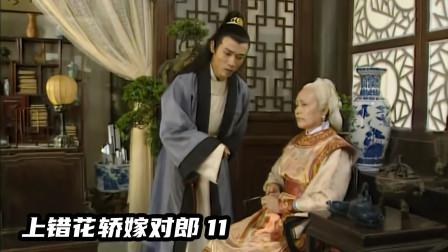 《上错花轿》11:齐天磊为揭穿表哥做戏给老太君,成功引起她的怀疑