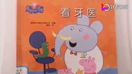 小猪佩奇故事中文版《看牙医》儿童睡前故事 晚安故事亲子阅读
