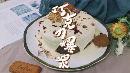 重庆优嘉蛋糕培训:浓郁香甜的巧克力爆浆蛋糕,做法超简单