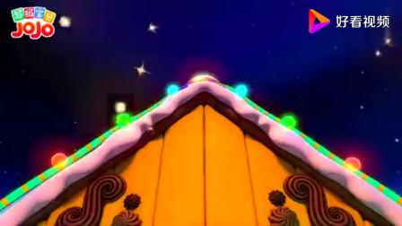 超级宝贝JOJO:圣诞老爷爷用魔法,帮姜饼屋装扮,好漂亮呀!(1)
