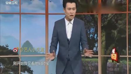 小沈龙脱口秀:笑谈养生之道,小熠躺枪!