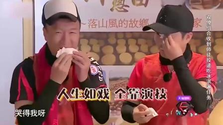 极限挑战:颜王挑战洋葱芥末味冰淇淋,被辣哭了,直言这么难吃也有人买