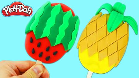 儿童益智彩泥玩具:简单制作西瓜雪糕和菠萝雪糕
