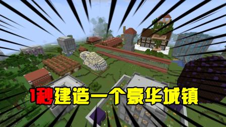 我的世界Mod:1秒就能建一个豪华城镇,在MC里体会当土豪的感觉
