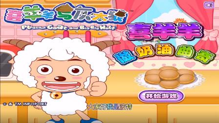 【波特】喜洋洋制作奶黄曲奇