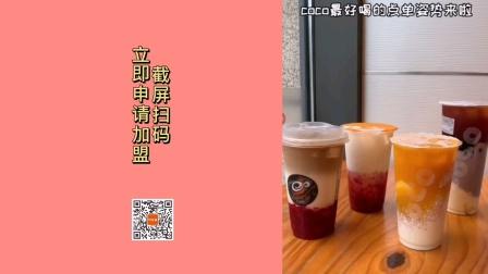 coco奶茶加盟,coco奶茶加盟费多少,coco奶茶加盟费大概多少钱