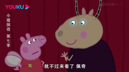 小猪佩奇第七季:佩奇以为圣诞来人不回来了,她感到非常的失望