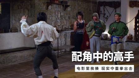 香港功夫片配角中真正的武林高手,电影里挨揍,现实中重拳出击