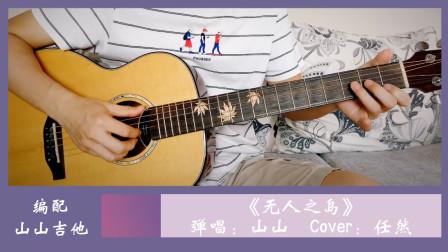 《无人之岛》|吉他弹唱cover任然,吉他谱 | 山山吉他