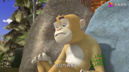 熊出没:大家把果子给了新来的猴子,可猴子最后居然,那样说他们