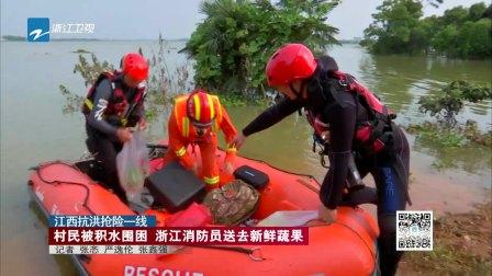 新闻深一度 2020 江西抗洪抢险一线:村民被积水围困  浙江消防员送去新鲜蔬果