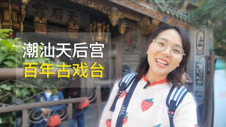 实拍广东汕头老妈宫,潮汕最有名的庙宇之一,香火非常旺盛!