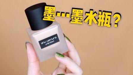 【蛋筒】混油特辑||外形可爱 持妆效果还好?植村秀小方瓶 粉底液测评