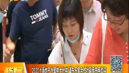 视频 2020上海地产水蜜桃大比拼 浦东五家合作社最受市民欢迎