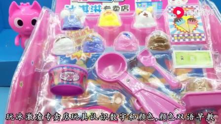 和迷你特工队露西一起玩冰激凌机,认识颜色和数字,益智早教玩具