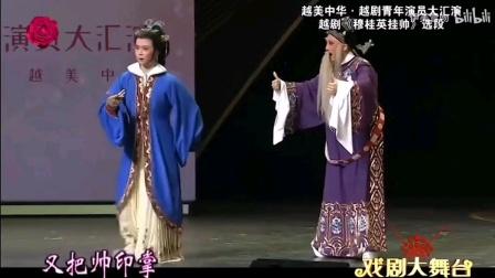 越剧《穆桂英挂帅》选段 潘锡丹 骆易萌