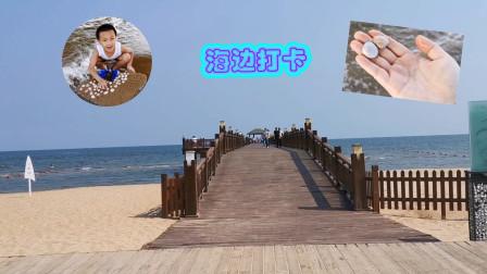 秦皇岛北戴河蔚蓝海岸,海边打卡