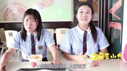学霸王小九校园剧:吃饭第二集:老师给学生点了一盘蛋挞,没想学生一口一个瞬间扫光
