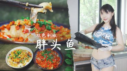 千岛湖胖头鱼太可爱了,闪闪做成双色剁椒鱼配上土豆粉能干掉两碗米饭