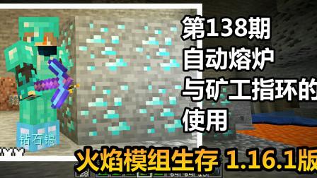 火焰模组生存 1.16.1版 第138期 自动熔炉与矿工指环的使用