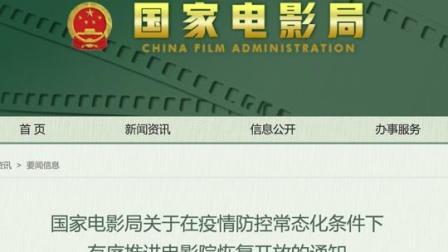 终于,国家电影局宣布:电影院要开了!想念龙标了吗?期待哪部电影?