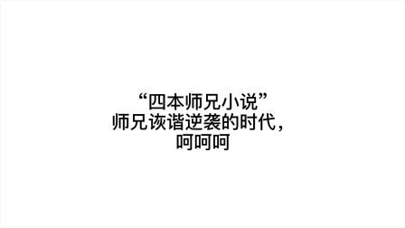 """""""四本师兄小说""""师兄诙谐逆袭的时代,呵呵呵"""