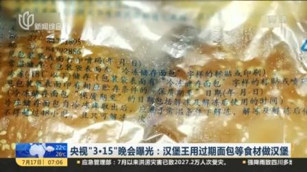"""视频 央视""""3·15""""晚会曝光: 汉堡王用过期面包等食材做汉堡"""