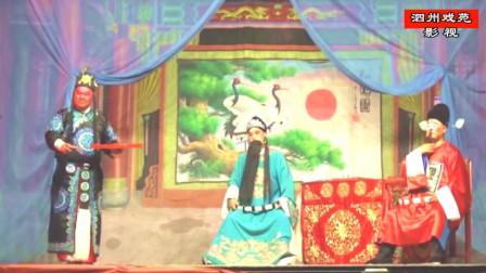 豫剧《血溅乌纱》全场戏之六  南阳市豫剧团演唱